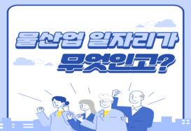 서울시, 우수 물기업 온라인채용관 운영