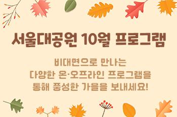 서울대공원 10월 프로그램 안내
