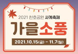 2021 천호공원 사계축제 '가을소풍' 개최