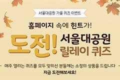 도전! 서울대공원 릴레이 퀴즈 이벤트!