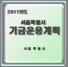 2011년 기금운용계획 이미지_1