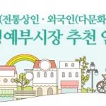 서울시 (전통상인·외국인(다문화)·여성) 명예부시장 추천 안내