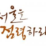 크기변환_정책박람회(슬로건)