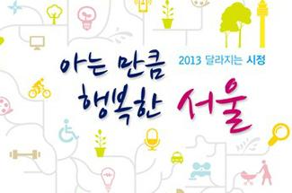 2013년 달라지는 서울시정