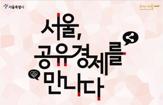 서울,공유경제를만나다1