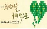 제2회 희망서울 구매엑스포