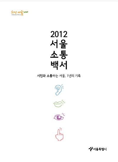 2012 서울소통백서