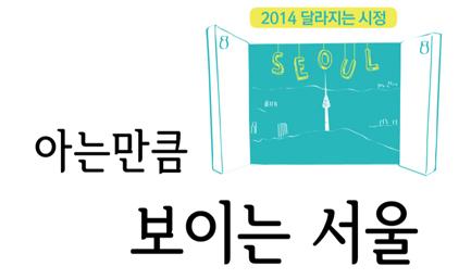 아는 만큼 보이는 서울, 새해 달라지는 서울시정