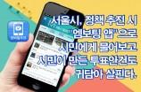 엠보팅 앱 출시