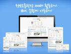 시홈페이지_썸네일_손쉬운사용방법
