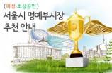 2014하반기 명예부시장 추천안내