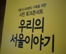 우리의 서울이야기