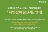 2014회계년도 서울시 세입세출결산 시민참여결산제