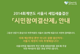 2014회계연도 시민참여결산제 안내
