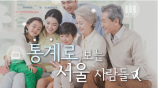 통계로보는 서울 사람들