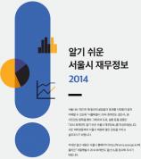 알기 쉬운 재무정보2014