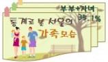 제81호_#5통계로 본 서울의 가족모습(14.05)