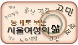 제83호_#6서울여성의 삶(14.06)