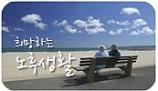 제85호_#8월서울시민의 노후생활(14.09)