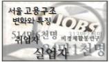 제90호_#1월고용구조(15.01)