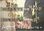제94호_#5월결혼과 이혼(15.05)