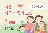 [2016-05] 서울 가구·가족의 모습