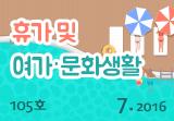 [2016-07] 서울시민의 휴가 및 여가문화생활