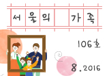 [2016-08] 서울의 가족