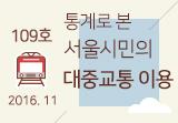 [2016-11] 서울시민의 대중교통 이용