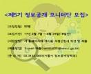 제5기-모니터단-모집공고1
