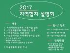 2월_24일_2017지역협치_설명회_웹포스터v2