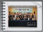 서울협치협의회-출범1