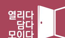 시민 삶과 도시의 변화 파악을 위한 서울서베이