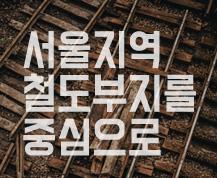 [제13회 협치서울 정책토론] 서울지역 철도부지를 중심으로
