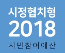 2018 시정협치형 시민참여예산 운영 설명회