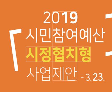 2019 시정협치형 시민참여예산 사업
