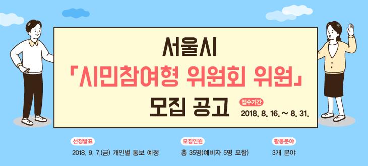 서울시「시민참여형 위원회 위원」모집 공고