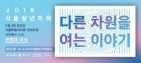 2018서울청년의회_서울시_배너용