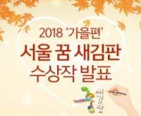 2018 가을편 서울 꿈 새김판 수상작 발표