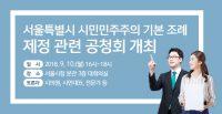 서울특별시 시민민주주의 기본 조례 제정 관련 공청회 개최