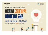 서울시 규제개혁 아이디어 공모 접수기간 2018년 10월 15일부터 10월 31일까지