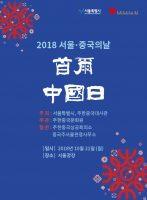 2018 서울-중국의 날 포스터