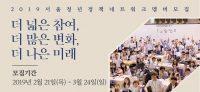 2019서울청정넷참여자모집_홈페이지 배너용