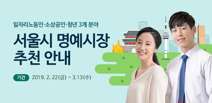 서울시 명예시장 추천 안내