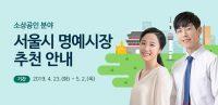 소상공인 분야 서울시 명예시장 추천 안내