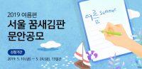 서울 꿈새김판 문안공모