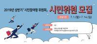 상반기 시민참여형 위원회 시민위원 모집 배너(안)