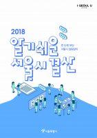 서울시결산보고서_표지