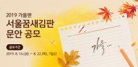 2019 가을편 꿈새김판 문안 공모. 공모기간 : 2019년8월16일(금)~8.22(목), 7일간