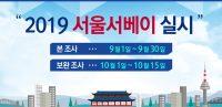2019 서울서베이 실시